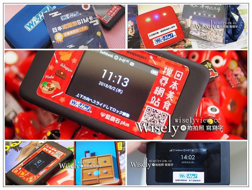 Wi-Ho!特樂通。日本/韓國上網吃到飽:7折優惠︱取件免運費,其它國家8折