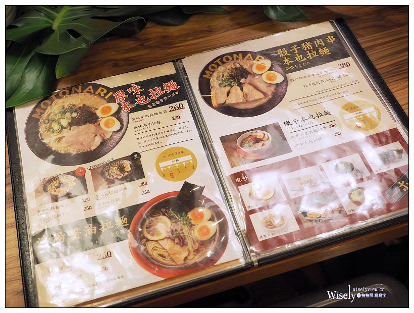新竹巨城。麵屋偶 本也拉麵︱來自沖繩由日籍店長座鎮,必吃美味三本柱