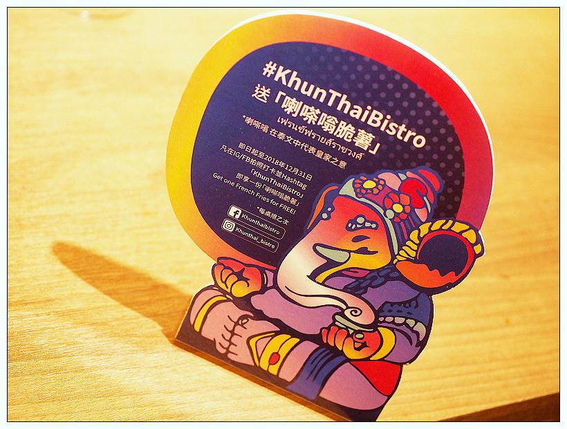 台北中山。Khun thai bistro︱特色創意泰式餐酒館,聚餐約會小酌好去處#捷運雙連站美食