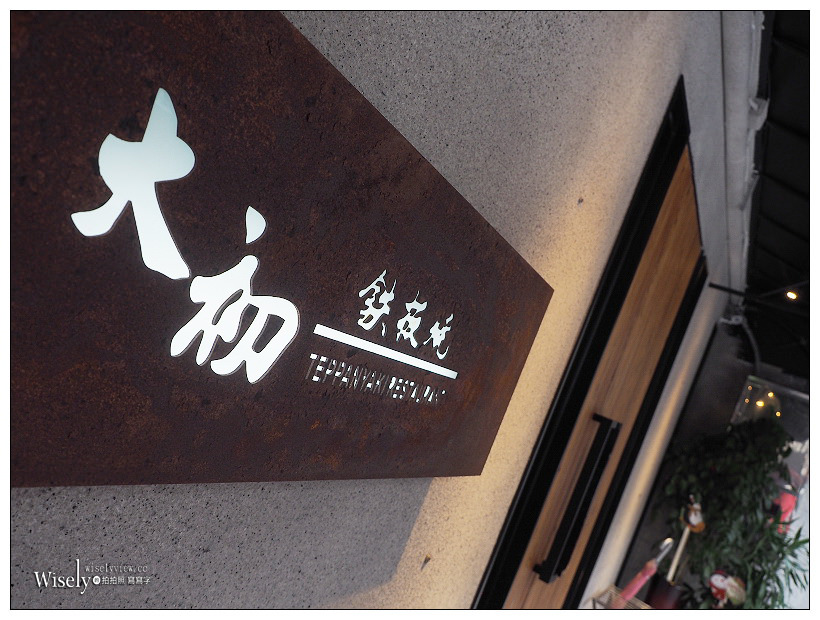 台北松菸美食。大初鐵板燒︱千元出頭無菜單套餐,名廚料理超划算!#2019新菜色十道