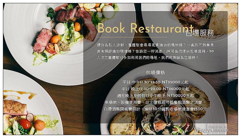 台北信義。JK STUDIO新義法料理-商業午餐︱風味超值環境舒適,親子家庭聚會,尾牙包場跨年首選
