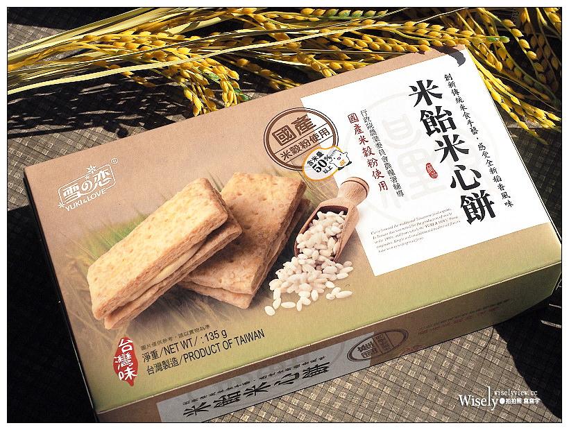選擇「含米量標示」台灣美食更安心︱三叔公米心餅&菠特傑蔬果南瓜米雪球~食記分享