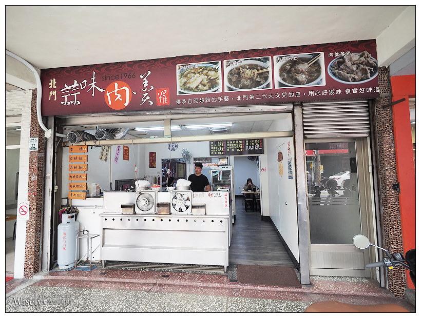 宜蘭羅東。北門蒜味肉羹︱原創宜蘭老字號分店,純手工製作與本家略不同