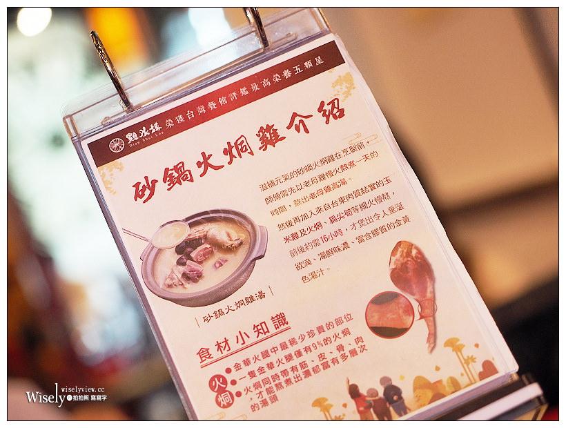 台北大安。點水樓復興店︱精緻江浙料理&砂鍋火烔雞湯,米其林必比登推介美食
