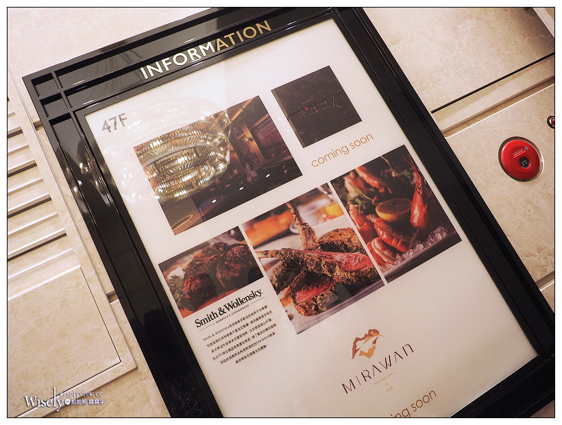 台北信義。微風南山 史密斯華倫斯基牛排館 Smith & Wollensky Taipei︱穿著Prada的惡魔經典牛排,47樓高空景觀餐廳