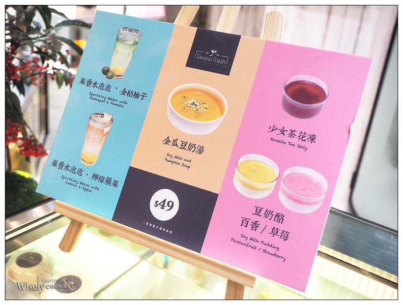 台北信義。微風南山 Savour Fresh︱輕食低卡外帶餐盒,適合上班族的營養便當