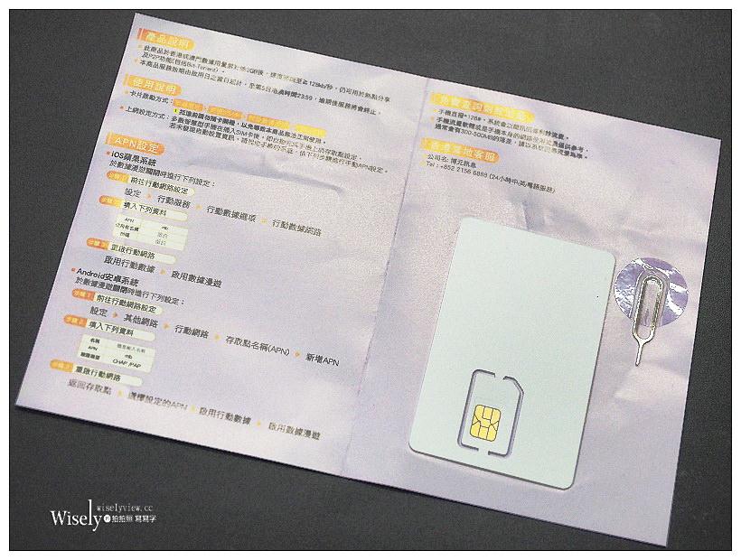 澳門上網。Wiho!特樂通港澳SIM卡實測︱免翻牆可連臉書和Line且速度快無需設定