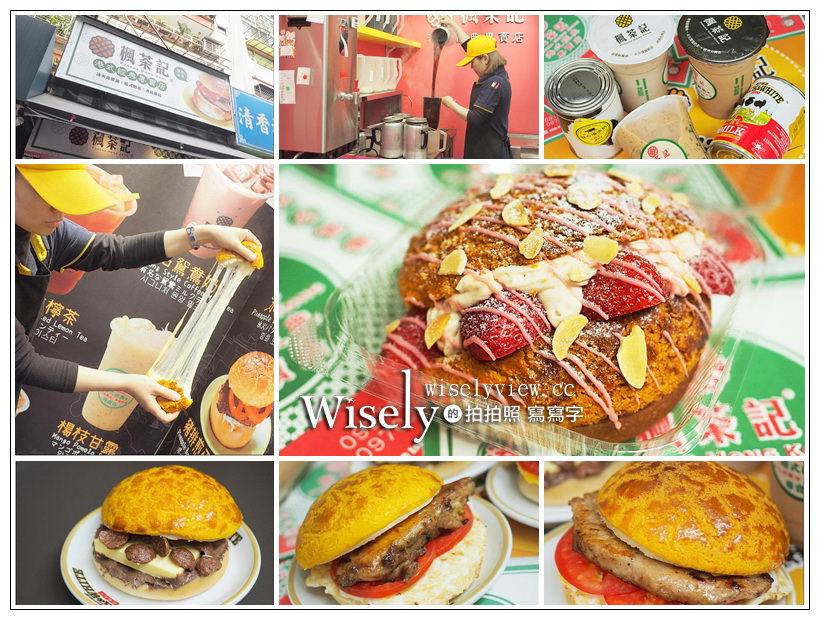 楓茶記大安店︱手沖絲襪奶茶、雞排煎蛋菠蘿&芝心波蘿~台北東區SOGO商圈人氣美食