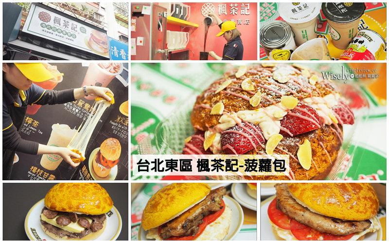 最新推播訊息:台北東區平價起司菠蘿包