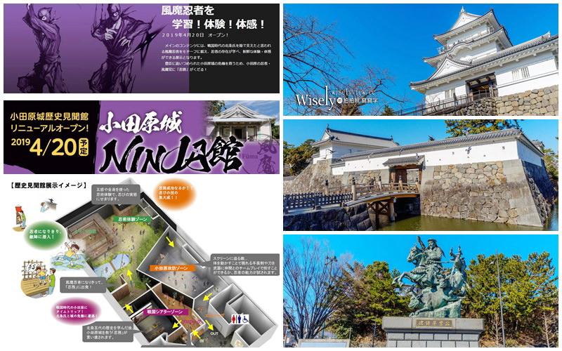 最新推播訊息:神奈川新景點:小田原城NINJA館