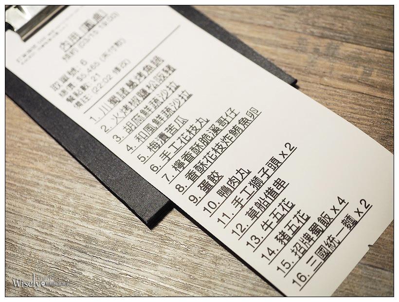 【歇業】臥龍居 川蜀諸葛烤魚鍋 + 草船借串︱台北林森北路巷弄美食#原二鬍私廚