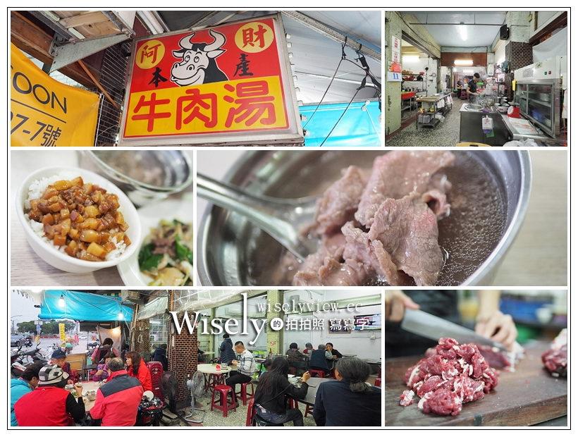 台南平安 阿財牛肉湯︱在地人推薦現場鮮切溫體五花牛肉湯,安平老街美食