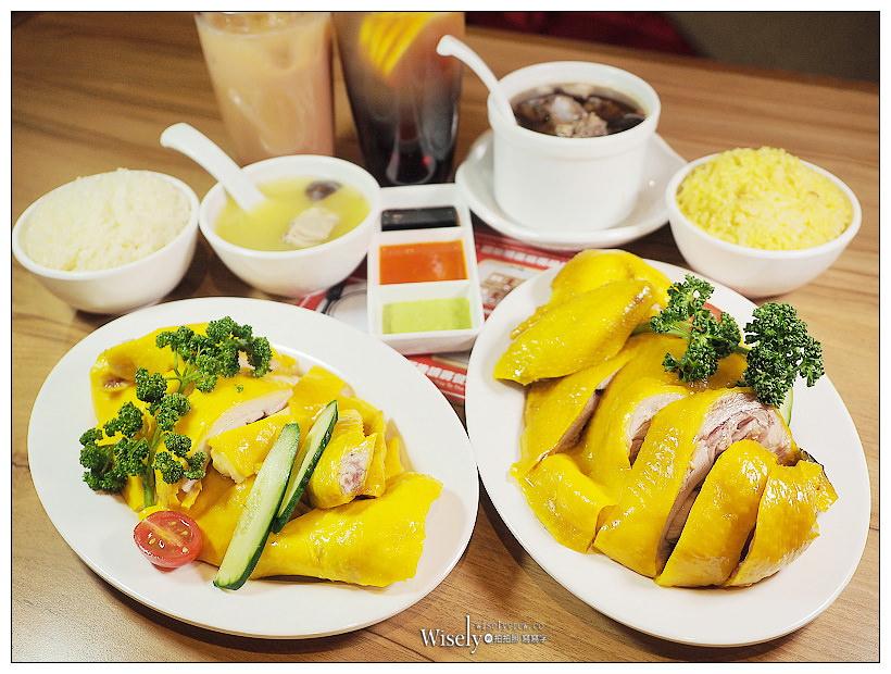 台北 瑞記海南雞飯 信義A8店︱新加坡知名美食,新鮮直送低溫烹調,去骨鮮嫩又好吃