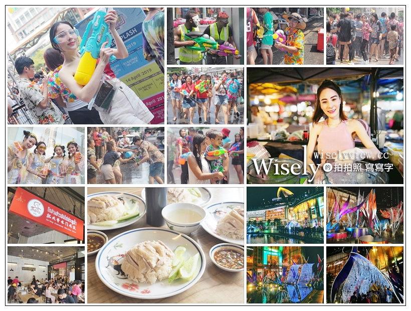 最新推播訊息:泰國潑水節遊玩購物行程建議