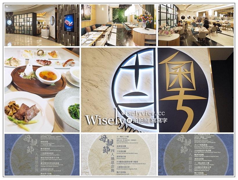 最新推播訊息:台北101美食十二粵-母親節大餐