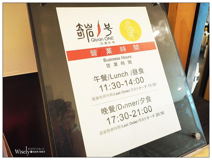 北投大地酒店 奇岩一號 川湘料理︱2019夏季新菜餚,捷運新北投站美食