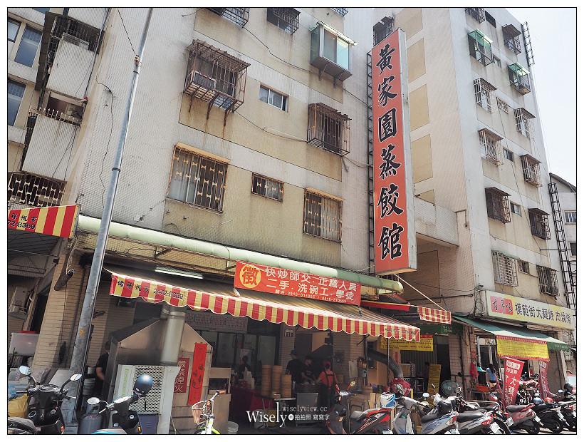 台中西區 黃家園蒸餃館︱在地人氣美食且飲料喝到飽,位於草悟道模範街上