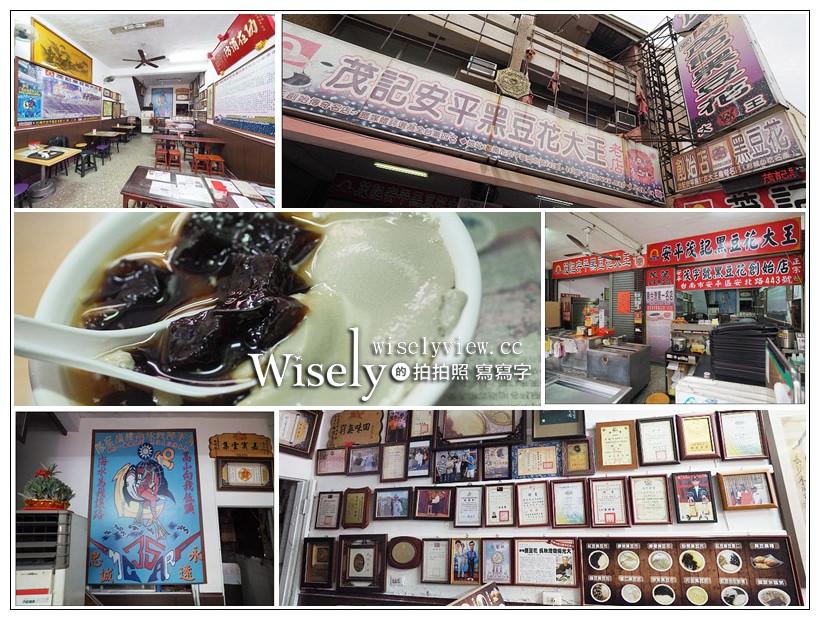 最新推播訊息:茂記安平黑豆花大王 老店︱台南安平三代60年,青仁黑豆製作風味