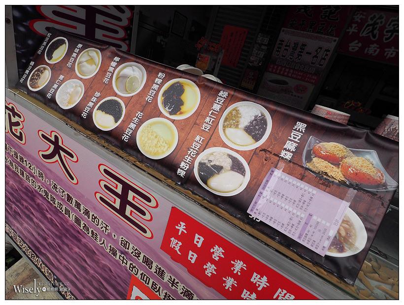 茂記安平黑豆花大王 老店︱台南安平三代60年,青仁黑豆製作風味
