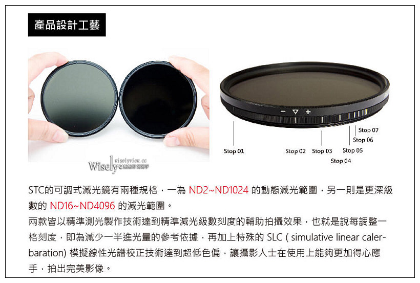 STC Ultra Layer Variable ND Filter (ND16-4096) 可調式減光鏡︱布拉格拍攝分享