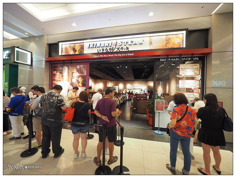 Ikinari Steak Taiwan 台灣一號店︱台北南港CITYLINK美食(B棟)~日本知名立食牛排/美國CAB協會認定牛肉/大塊牛排可選部位,捷運南港站美食