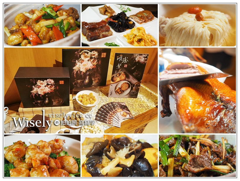 最新推播訊息:台北。西華飯店怡園中餐廳︱道地工夫粵菜搭配烤鴨三吃,2019手工月餅分享