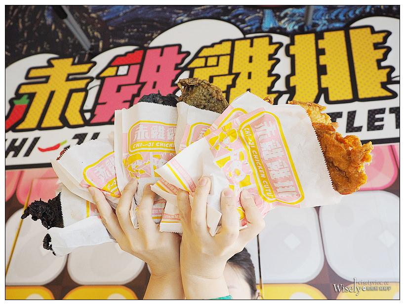 台北 赤雞雞排︱六種色彩雞排任君選擇,還有內用區午晚餐與輕食飲料,激推巨霸雞腿大漢堡與全台首創醉鬼雞排~捷運台北車站美食/中正區美食/中山北路美食