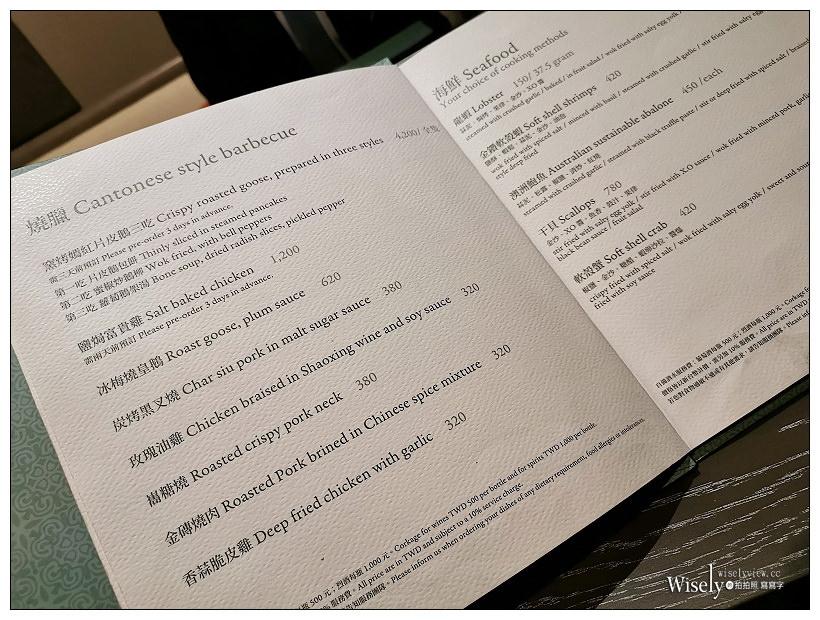 板橋美食。台北新板希爾頓酒店 – Qing Ya青雅中餐廳︱改良式台菜+粵菜料理,環境氛圍佳~捷運板橋站美食/新板特區美食/板橋車站美食/板橋大遠百美食