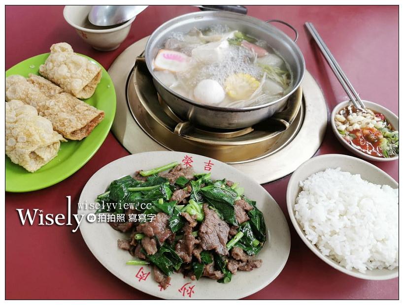 最新推播訊息:台南美食。榮吉炒牛羊肉料理專賣店