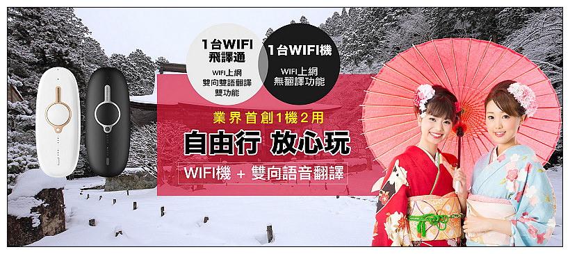 旅遊WiFI上網。《飛買家》優惠代碼與租借價格流程︱日本&韓國吃到飽、中國、香港、新加坡、馬來西亞、澳門、東南亞、歐洲、北美、澳洲)