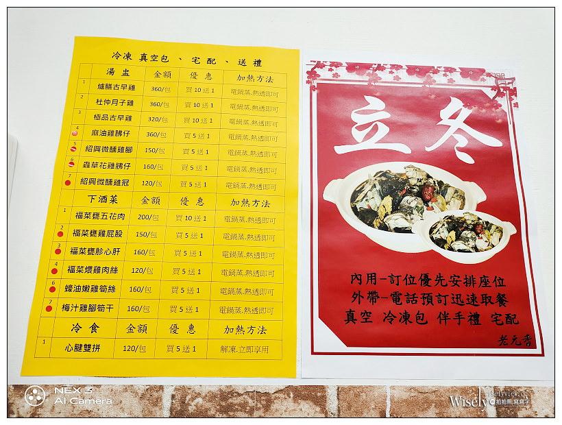 台北文山。木柵老元香雞湯專賣︱多款雞湯鍋物與下酒菜,還有真空包與滴雞精販售