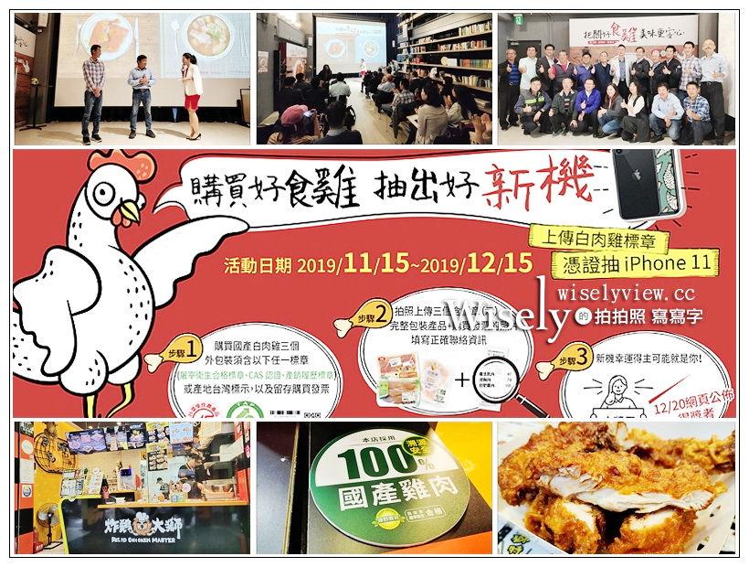 最新推播訊息:把關好食雞 美味更安心︱拍照上傳抽 iPhone11 & 全台 2500 份雞排+雞翅免費吃