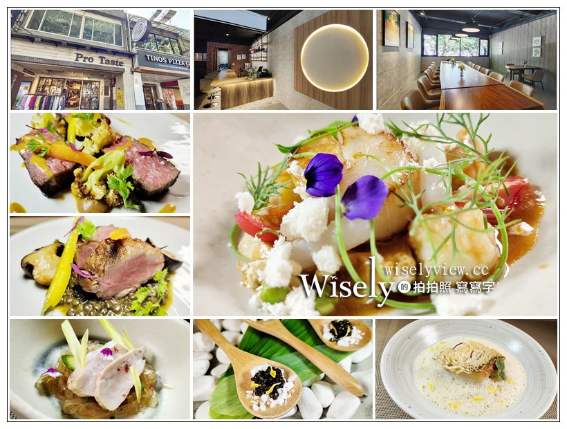 最新推播訊息:台北士林。Podium法式私廚料理︱預約制無菜單南洋風味