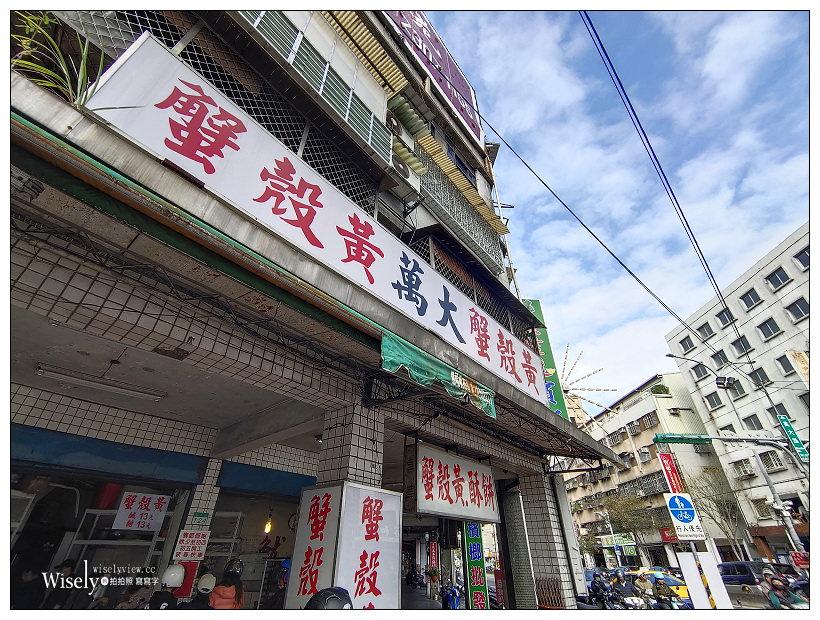 台北萬華。萬大蟹殼黃︱懷舊排隊美食,口感香酥芝麻迷人,萬大路與西藏路交叉口
