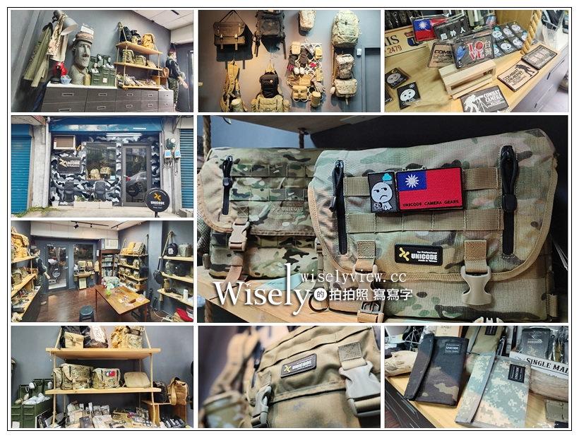 最新推播訊息:台北南港。UNICODE專業攝影包展售店︱針對台灣人需求設計,專業攝影師研發多功能背包