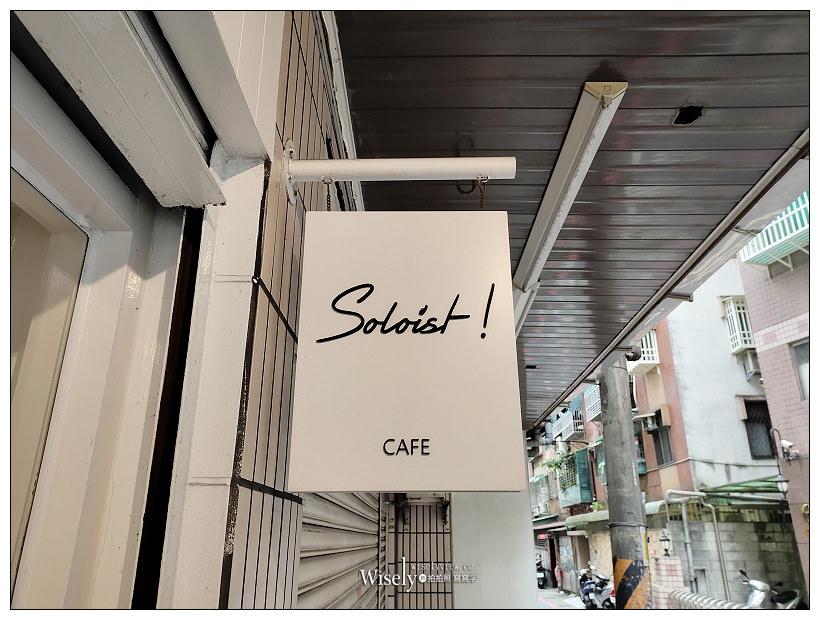 新店美食。Soloist! Café︱巷弄內寧心靜神的文青咖啡店,自製甜點價格平實~捷運七張站美食 x 新店咖啡
