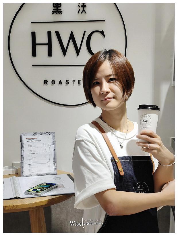 台北松山。HWC Roasters黑沃咖啡 民生興安店︱來自台中連鎖品牌精品咖啡,2019台中珍奶節年度冠軍