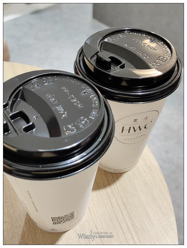 台北松山。HWC Roasters 黑沃咖啡 民生興安店︱來自台中連鎖品牌精品咖啡,2019台中珍奶節年度冠軍