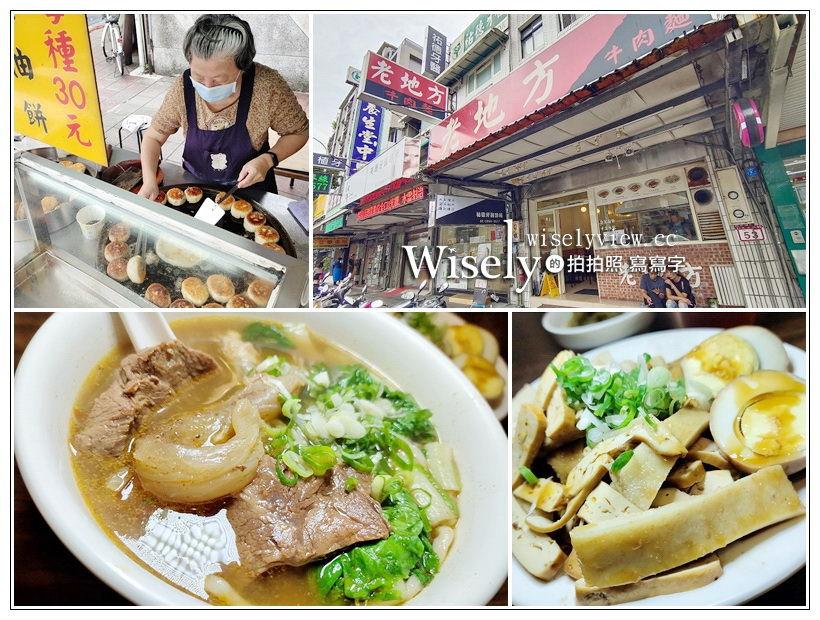 最新推播訊息:台北 興安街美食。老地方牛肉麵︱半筋半肉湯頭搭配自家製麵,環境舒適乾淨紅茶喝到飽;鄰近無名阿婆饀餅攤也好吃
