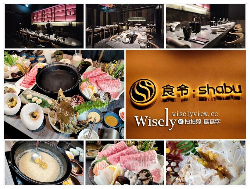 最新推播訊息:台北101美食。食令.shabu︱限定海陸套餐 + 大青蟳套餐 + 頂級盤克夏豬肉,「合.shabu」姐妹店