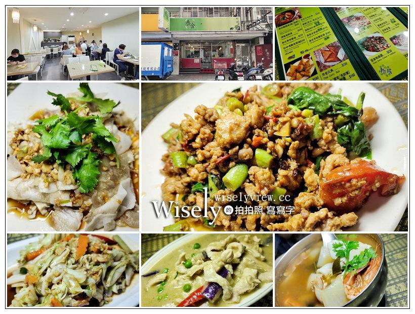 最新推播訊息:錦州街美食。泰合平價泰國菜館︱可單人也有組合套餐,平價百元熱炒又好吃