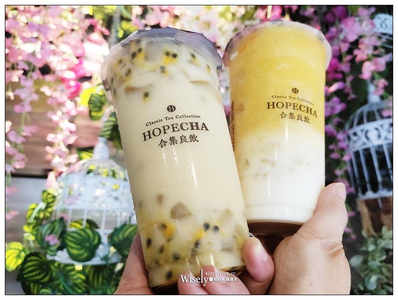 台北手搖茶。合集良飲 HOPECHA︱多樣豐富特色手作果茶,還與日本MisterDonut甜甜圈合作四款茶飲,以及夏季限定果酪新品分享~捷運南京三民站美食