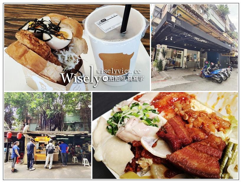 最新推播訊息:台北 南機場夜市美食。夫妻飯莊、Only Toast 總店︱超值百元便當3項主菜7項配菜,份量多到快滿出來