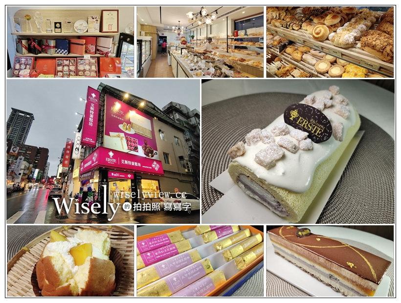 最新推播訊息:台北大安。ERSTE Pâtisserie 艾斯特烘焙︱德國IBA世界甜點冠軍,4週年慶限定優惠活動(7/2-7/13),招牌No.1「黃金之冠」與多款主打西點品嚐心得分享