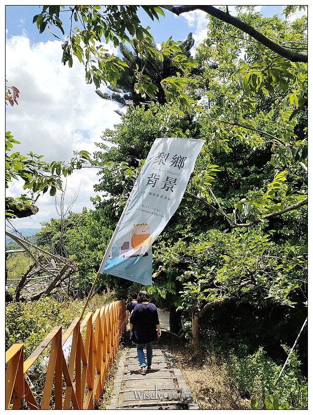 台中東勢。梨鄉背景︱地景藝術展覽:梨之鄉遊客中心+親子共遊的絕美秘境~採果健行獨角仙觀察體驗