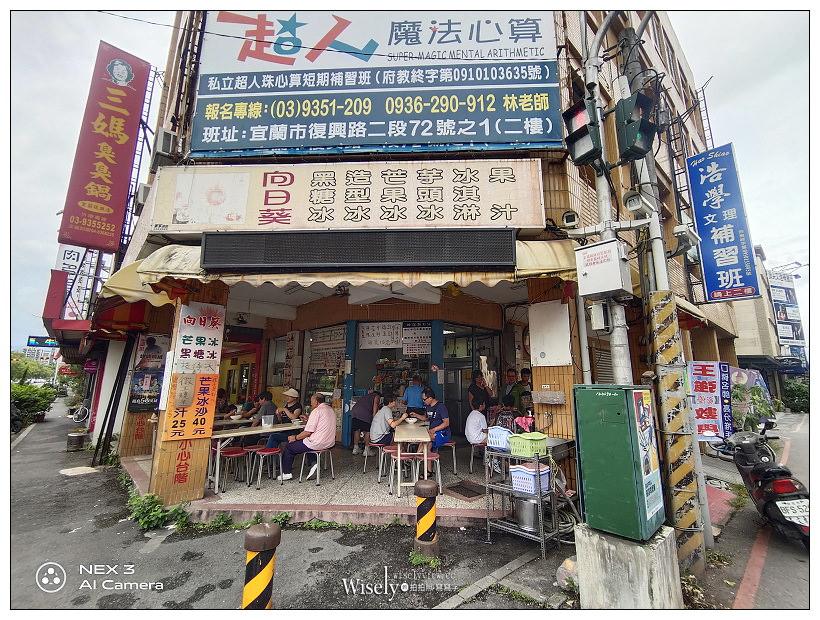 宜蘭美食。向日葵冰店︱刨冰口味種類多份量大,適合多人分享價格平實,在地學生人氣甜點和聚餐小吃