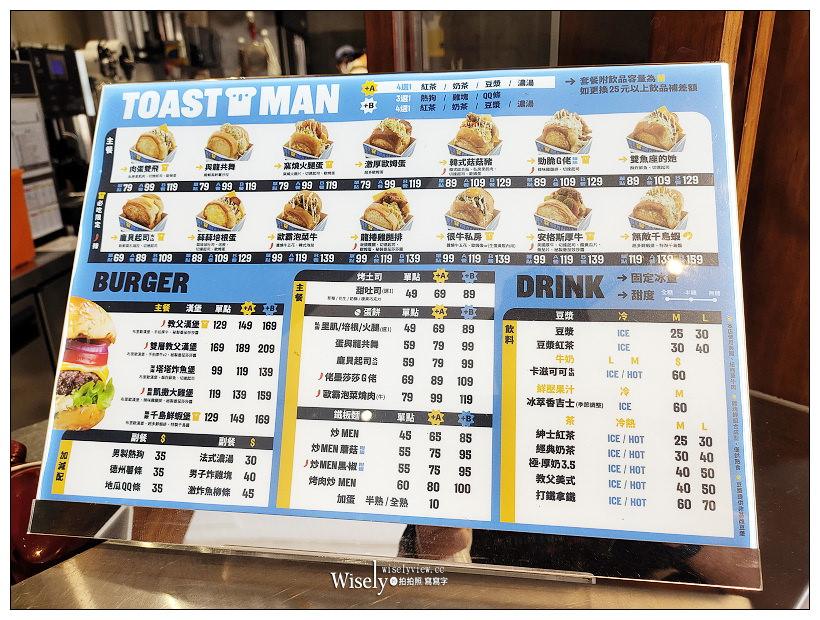 台南美食。吐司男晨食專賣店︱來自台中的韓系吐司盒子,新光三越藍晒圖旁~台南早午餐 x 藍晒圖美食