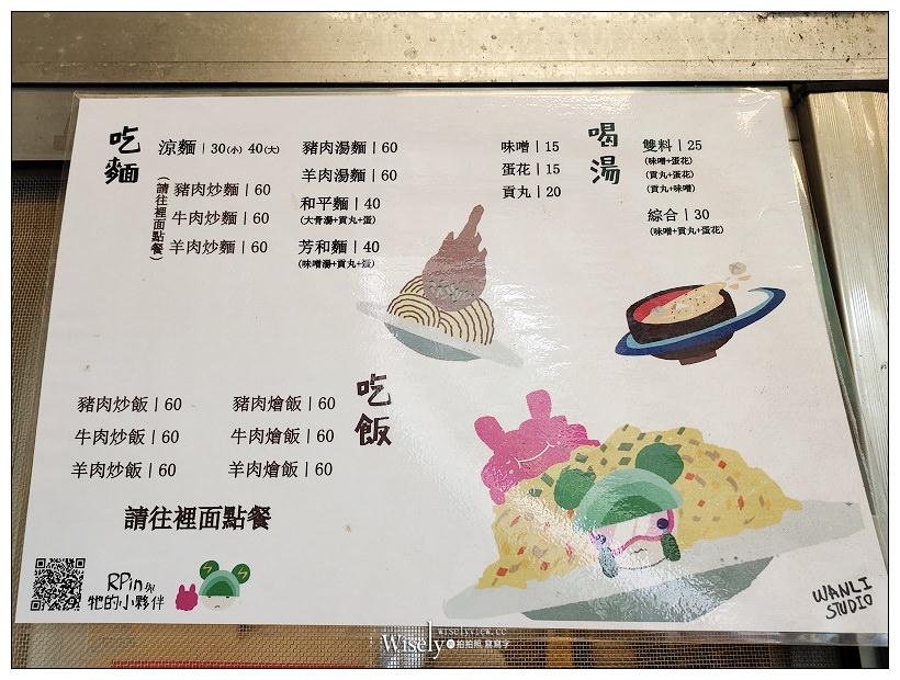 台北大安。小慧涼麵︱捷運六張犂站大份量排隊美食,湯麵組合只要銅板價60元起超划算的