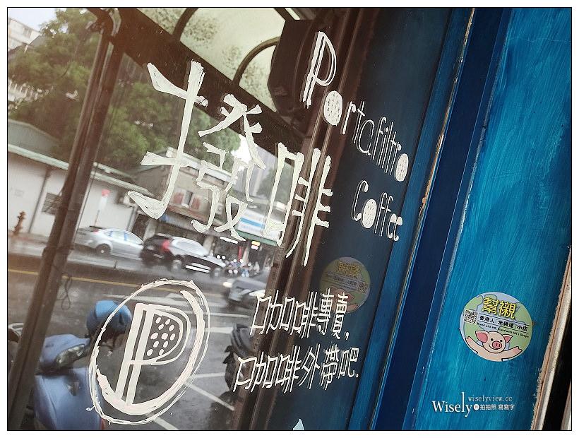 台北文山。Portafiltro Coffee。撥啡︱平價手沖咖啡與自製甜點,文藝展示咖啡店,相鄰海巡署與文山運動中心~捷運萬芳醫院站美食 x 木柵下午茶 x 木柵咖啡