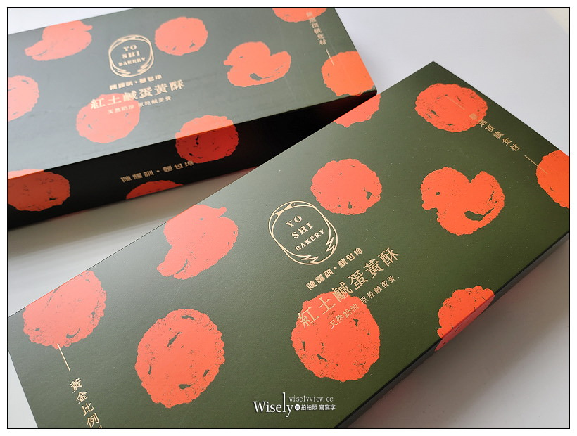 陳耀訓‧麵包埠 YOSHI BAKERY。世界麵包冠軍︱中秋月餅禮盒:紅土鹹蛋黃酥(原味豆沙、XO干貝)